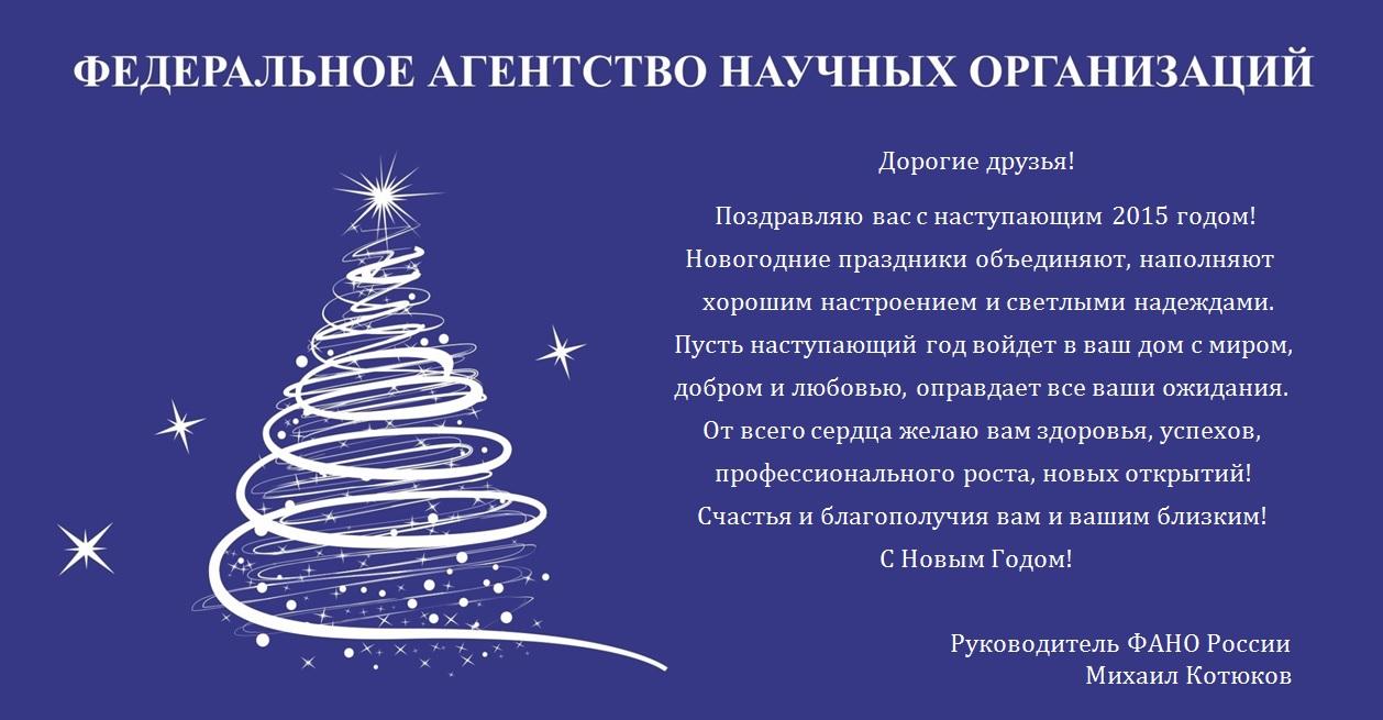 Письмо поздравление компании с новым годом фото 65